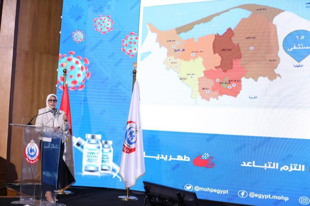 مؤتمر صحفي لوزيرة الصحة لعرض اخر مستجدات فيروس كورونا