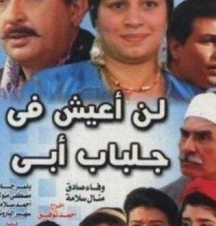 لن أعيش في جلباب أبي يظل أشهر مسلسلات الدراما المصرية