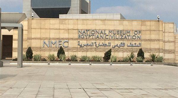 المتحف القومي للحضارة يستقبل زائريه بعد موكب المومياوات الملكية