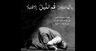 فضل صلاة التهجد وكيفية أدائها كما ورد عن النبي عليه الصلاة والسلام